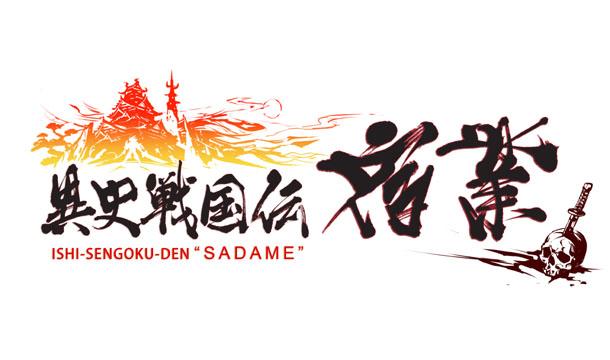 Sadame Review – 3DS